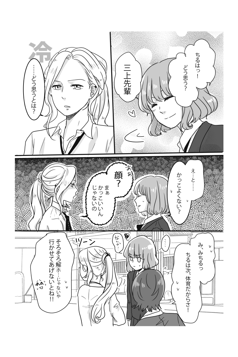 f:id:natumeakubi:20210310230651j:plain