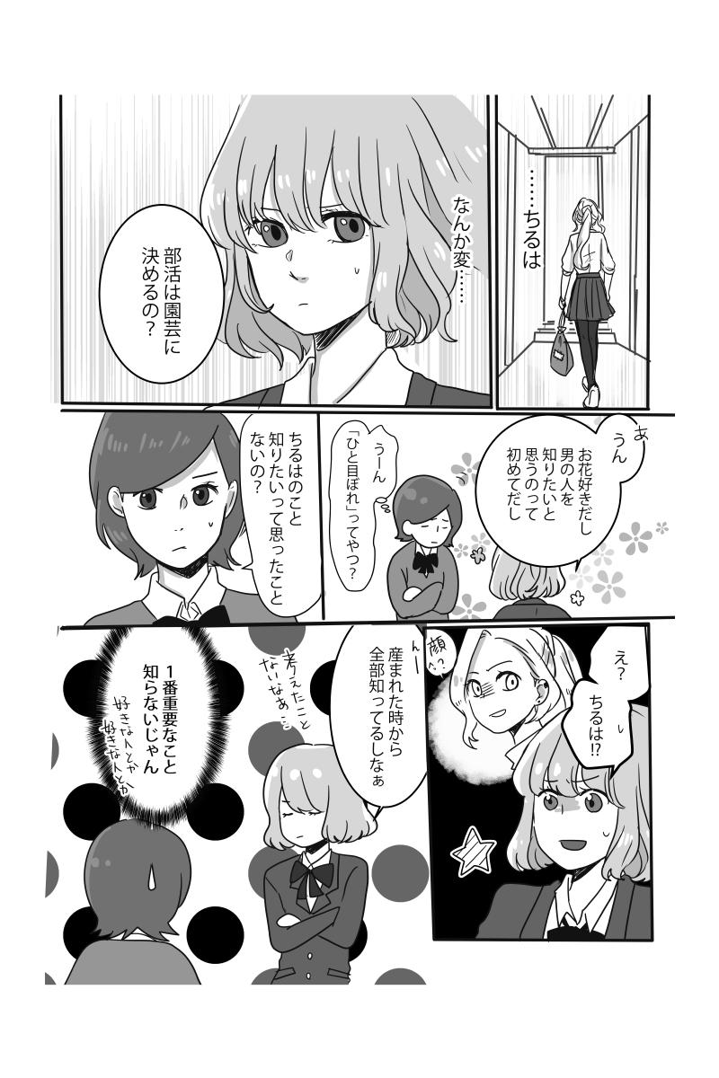 f:id:natumeakubi:20210310230654j:plain