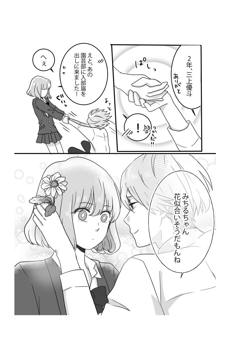 f:id:natumeakubi:20210310230707j:plain