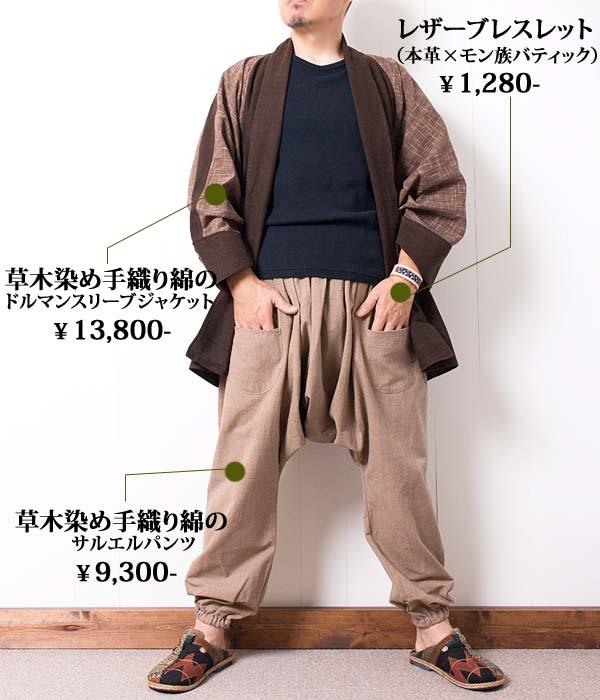 秋のメンズアジアンファッション