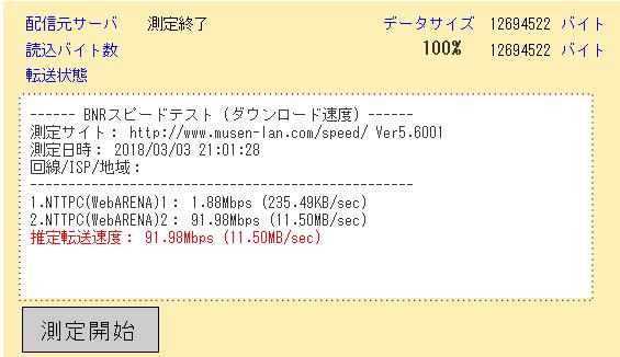 f:id:natunokomorebi:20180304102423p:plain