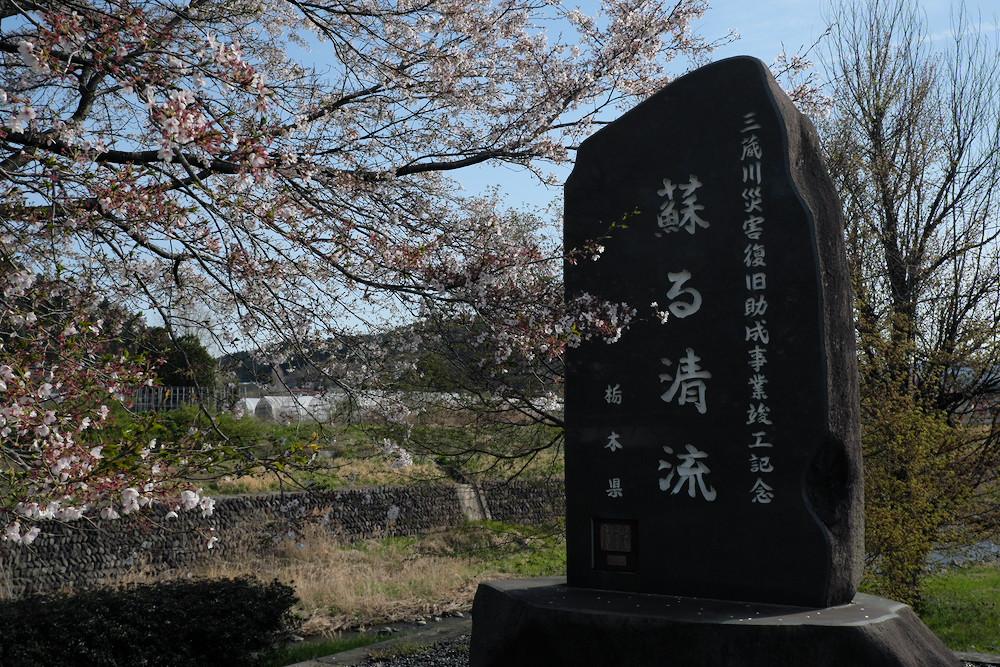 道の駅「東山道 伊王野」の巨大水車近くの石碑