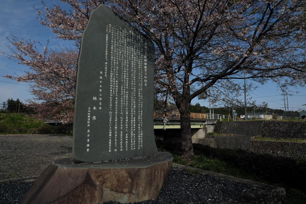 道の駅「東山道 伊王野」の巨大水車そばの石碑(裏側)