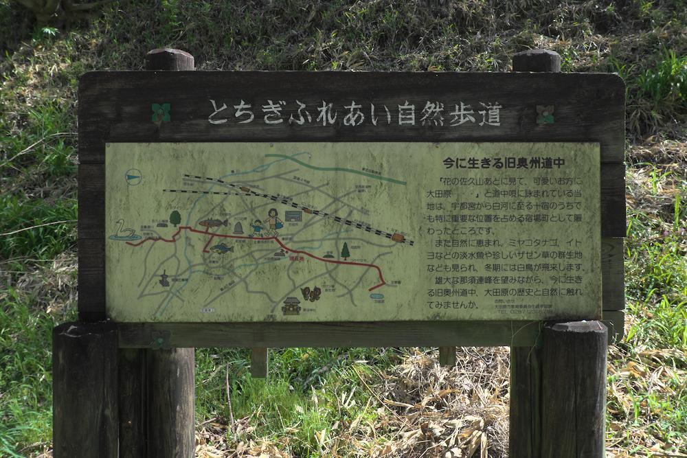 大田原城址公園(案内板2)