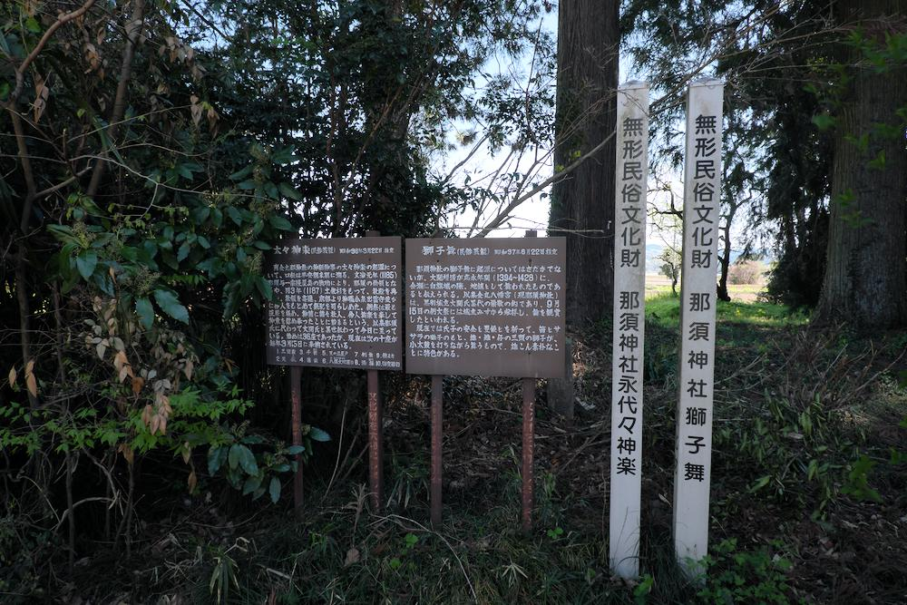 那須神社の案内板