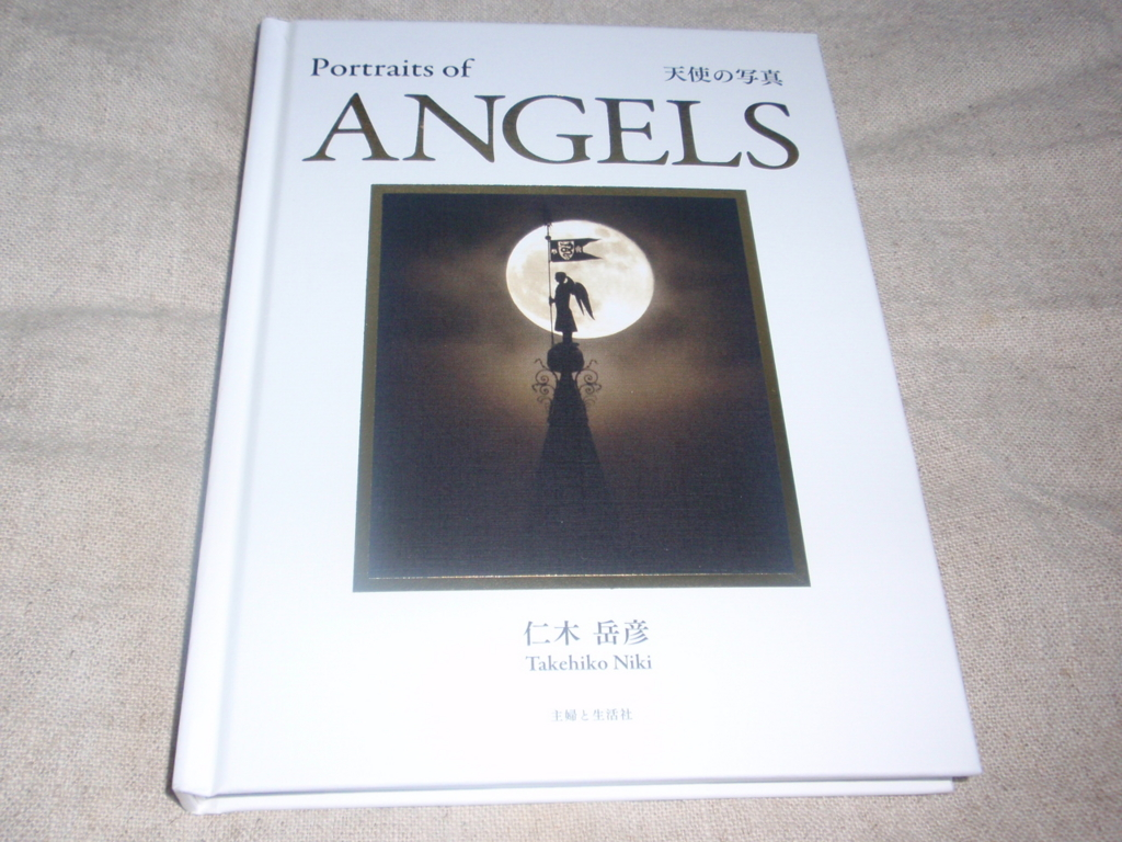 天使の写真 Portraits of Angels