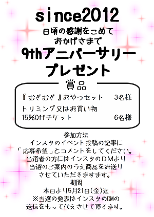 f:id:natyural-family:20210513180053p:plain