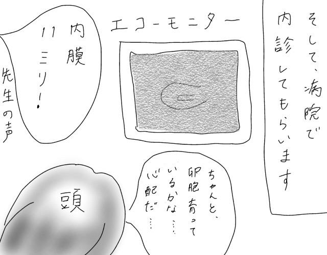 f:id:naushika329:20180930140046j:plain