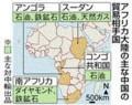 [アフリカ][中国]アフリカの中国の貿易相手