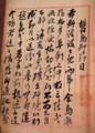 [国内][韓国]1902年の行政規則を公開…乙巳勒約以前の独島実効支配を証明する新た
