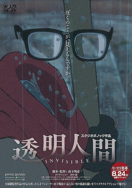 透明人間』という短編映画が『千と千尋の神隠し』の地上波上映と共に流 ...