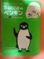 [Suicaペンギン]宝島社のおまけMOOK