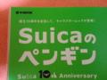 "[Suicaペンギン]あくまで""Suica""のペンギン"