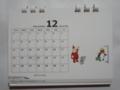 [Suicaペンギン]二月発送なら二月始まりがよかったナァ