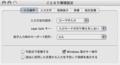 [Mac]ことえり環境設定画面