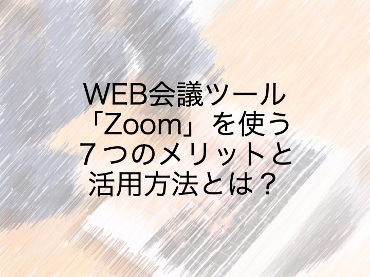zoom インターネット 接続 が 不 安定 です