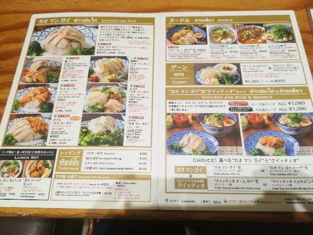 f:id:nayoro_urawa:20200124123405j:image
