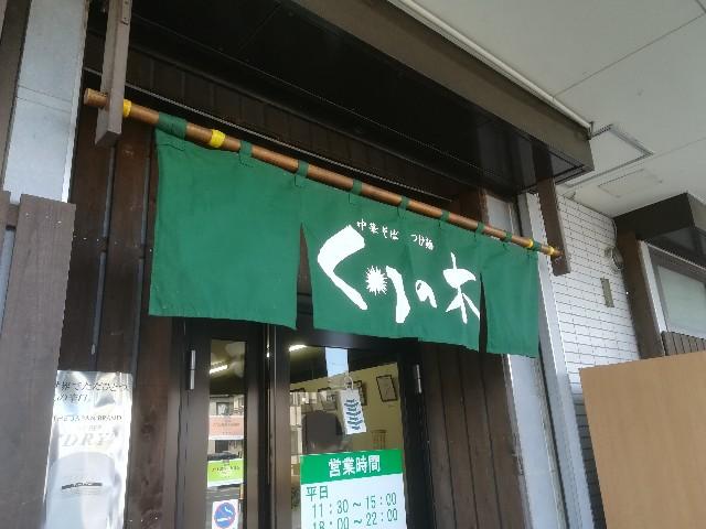 f:id:nayoro_urawa:20200212114956j:image