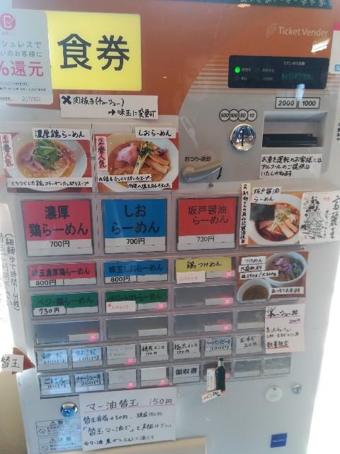 f:id:nayoro_urawa:20200227122747j:image
