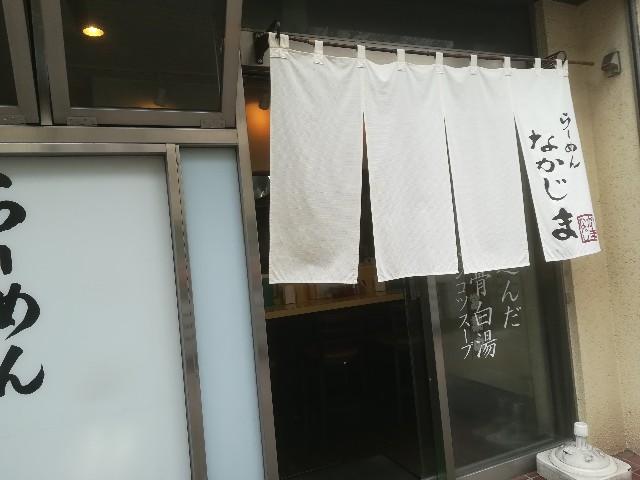 f:id:nayoro_urawa:20200327163958j:image