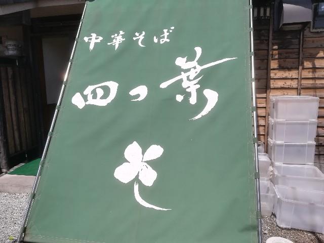 f:id:nayoro_urawa:20200410111854j:image