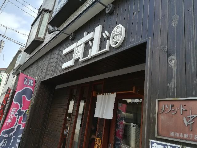 f:id:nayoro_urawa:20200416132738j:image