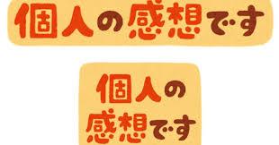 f:id:nayoro_urawa:20200420233447j:plain