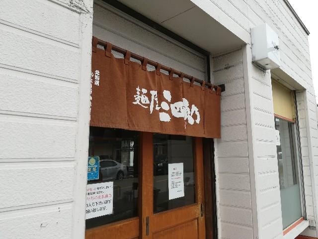 f:id:nayoro_urawa:20200512113519j:image