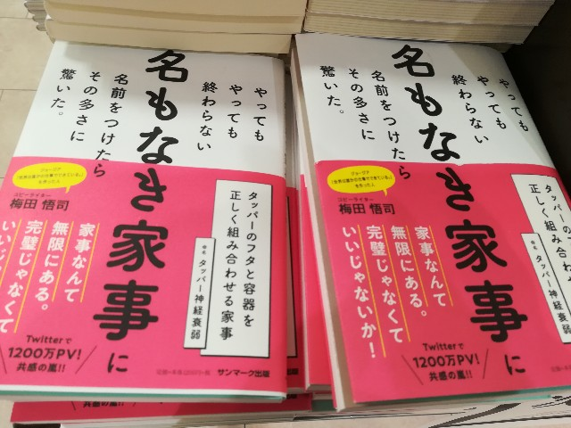 f:id:nayoro_urawa:20200613131108j:image