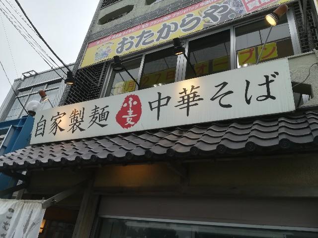 f:id:nayoro_urawa:20200625124100j:image