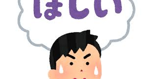 f:id:nayoro_urawa:20200703074034j:plain