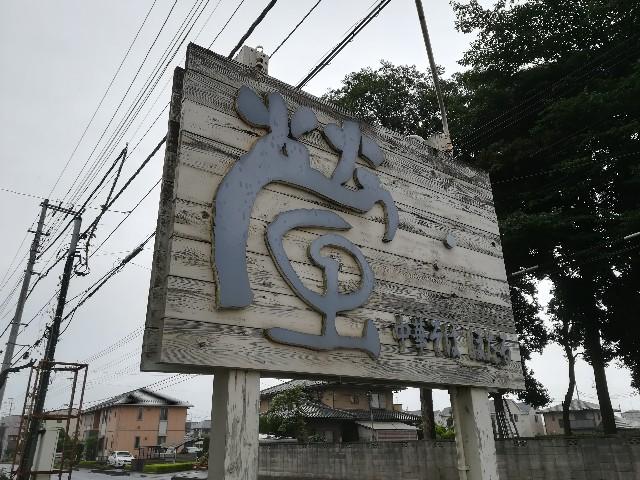 f:id:nayoro_urawa:20200717113205j:image