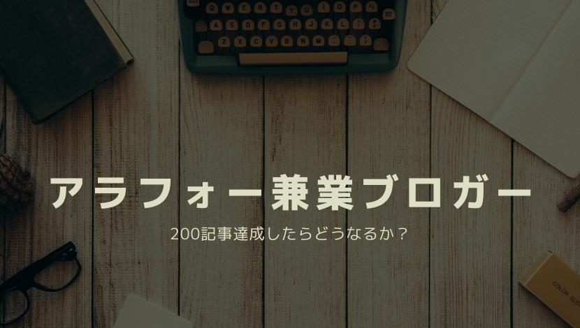 f:id:nayoro_urawa:20200826154152p:plain