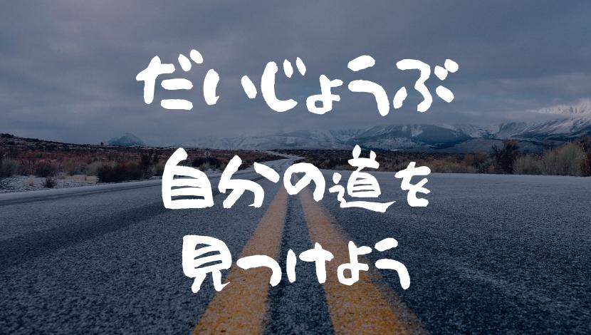 f:id:nayoro_urawa:20200827234121p:plain