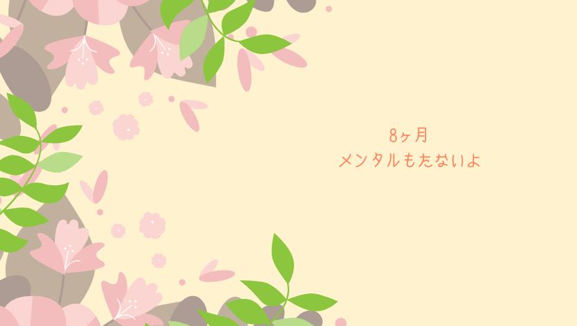 f:id:nayoro_urawa:20200831114547p:plain
