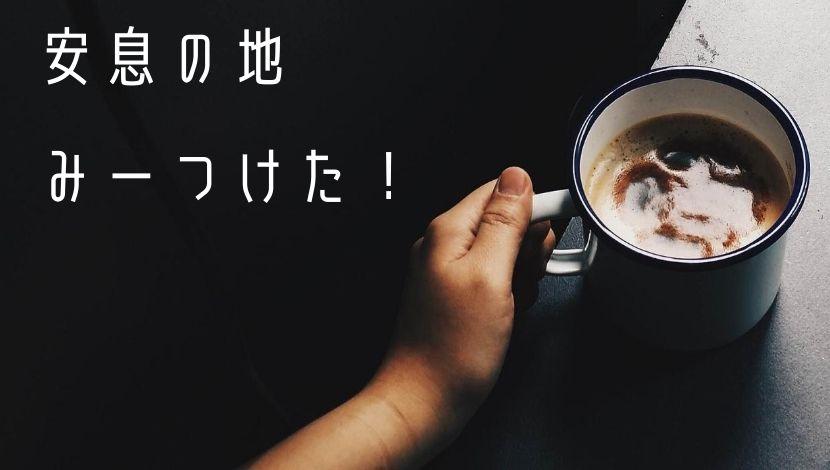 f:id:nayoro_urawa:20200831225437j:plain