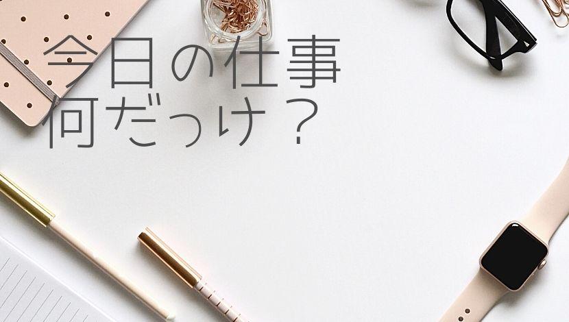 f:id:nayoro_urawa:20200831225509j:plain