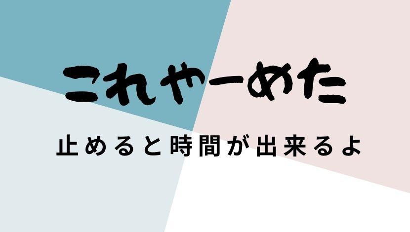 f:id:nayoro_urawa:20200904231557j:plain