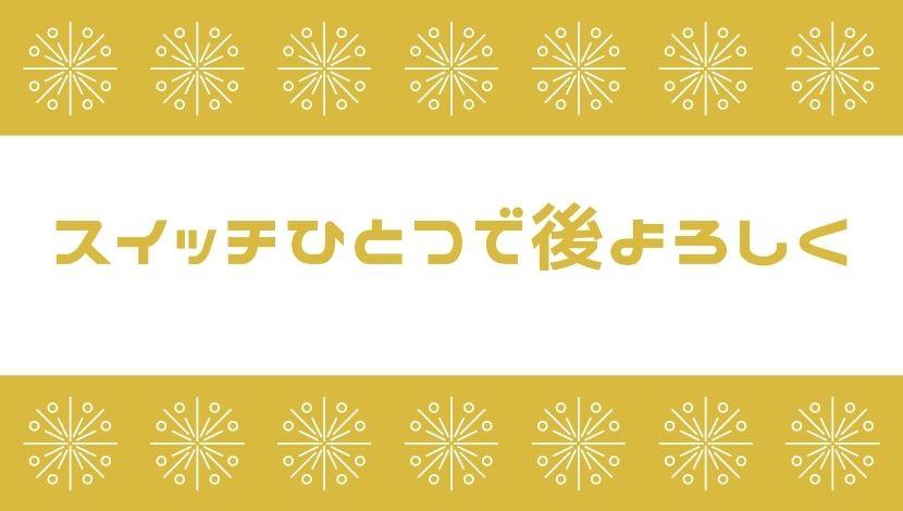 f:id:nayoro_urawa:20200904231652j:plain