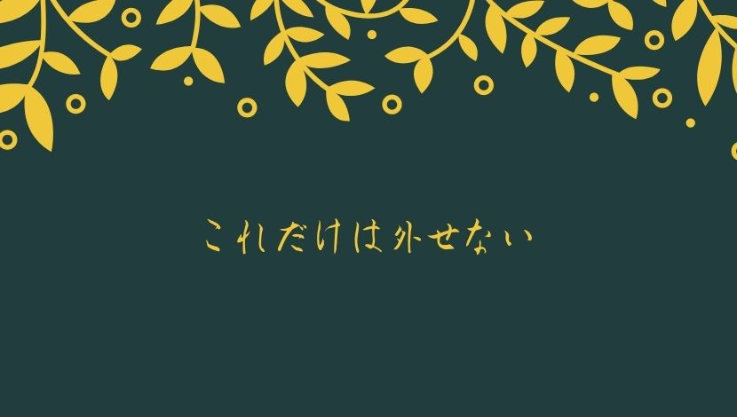 f:id:nayoro_urawa:20200906144300j:plain