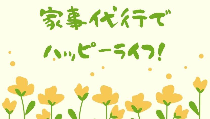 f:id:nayoro_urawa:20200909173642j:plain