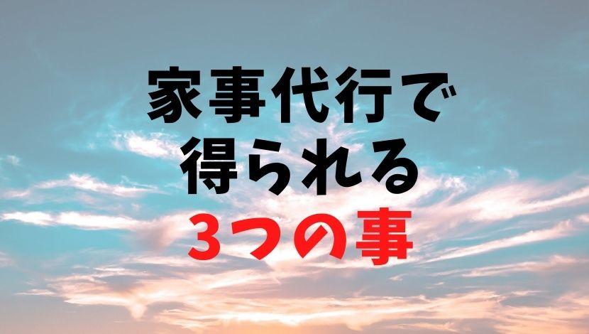f:id:nayoro_urawa:20200910212818j:plain