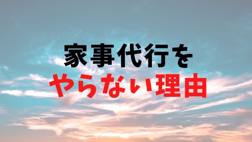 f:id:nayoro_urawa:20200910212832j:plain