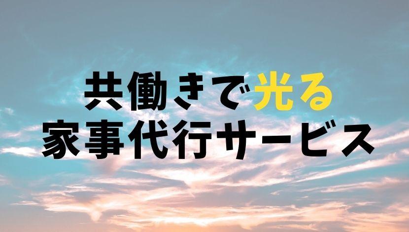 f:id:nayoro_urawa:20200910212853j:plain