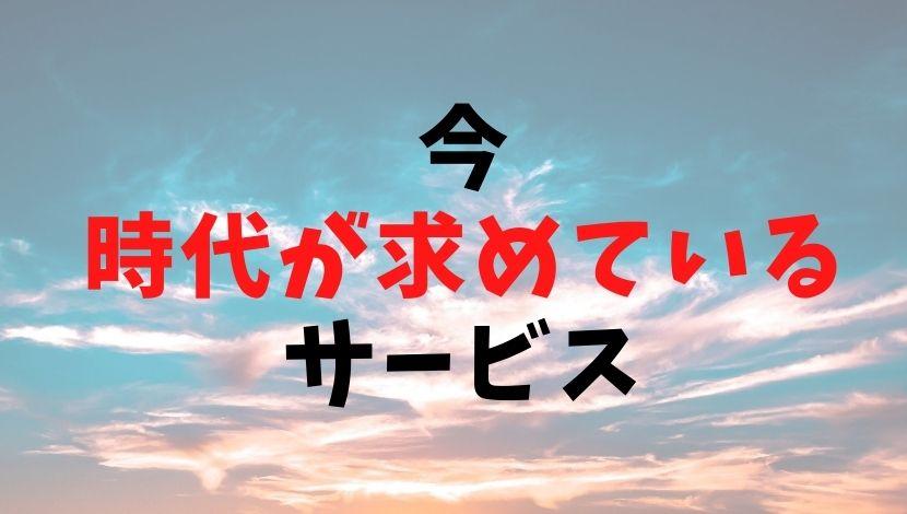 f:id:nayoro_urawa:20200910212904j:plain