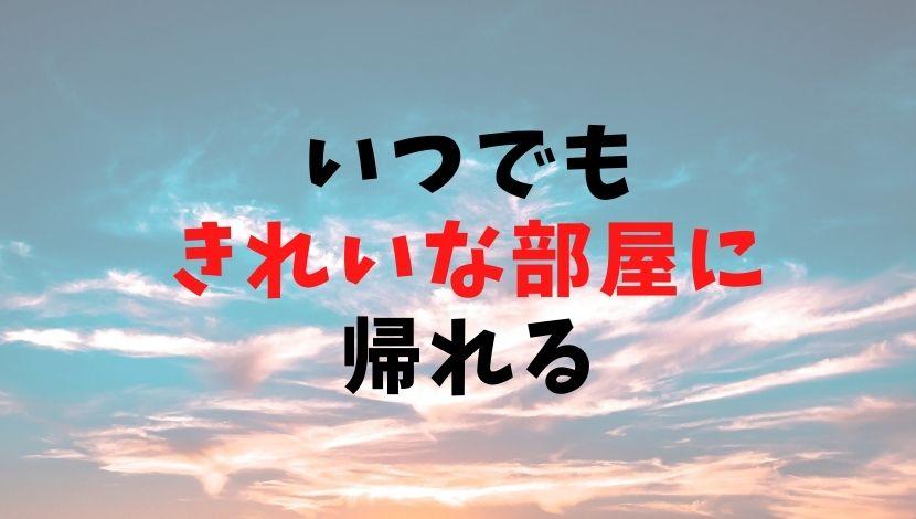 f:id:nayoro_urawa:20200914235342j:plain
