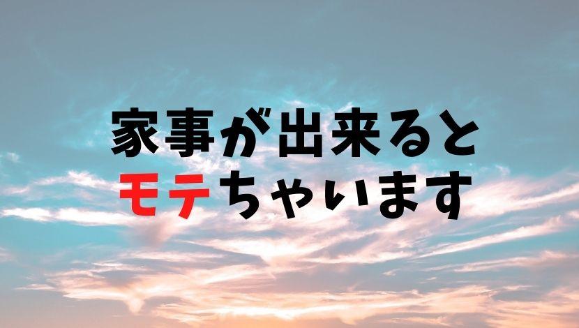 f:id:nayoro_urawa:20200914235422j:plain