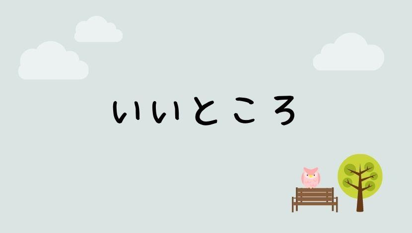 f:id:nayoro_urawa:20200916151056j:plain