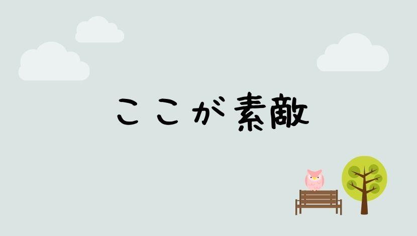 f:id:nayoro_urawa:20200916151142j:plain
