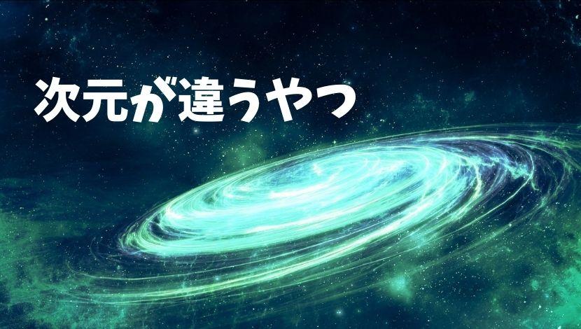 f:id:nayoro_urawa:20200918222523j:plain